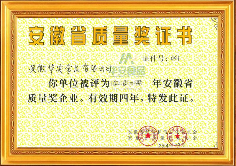 安徽省質量獎證書