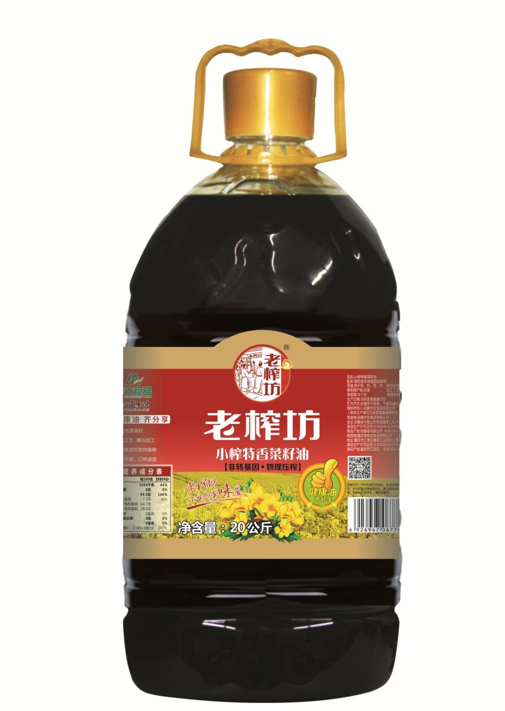 老榨坊小榨特香菜籽油20公斤