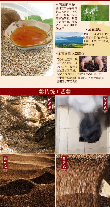 老榨坊 純芝麻香油(圖3)