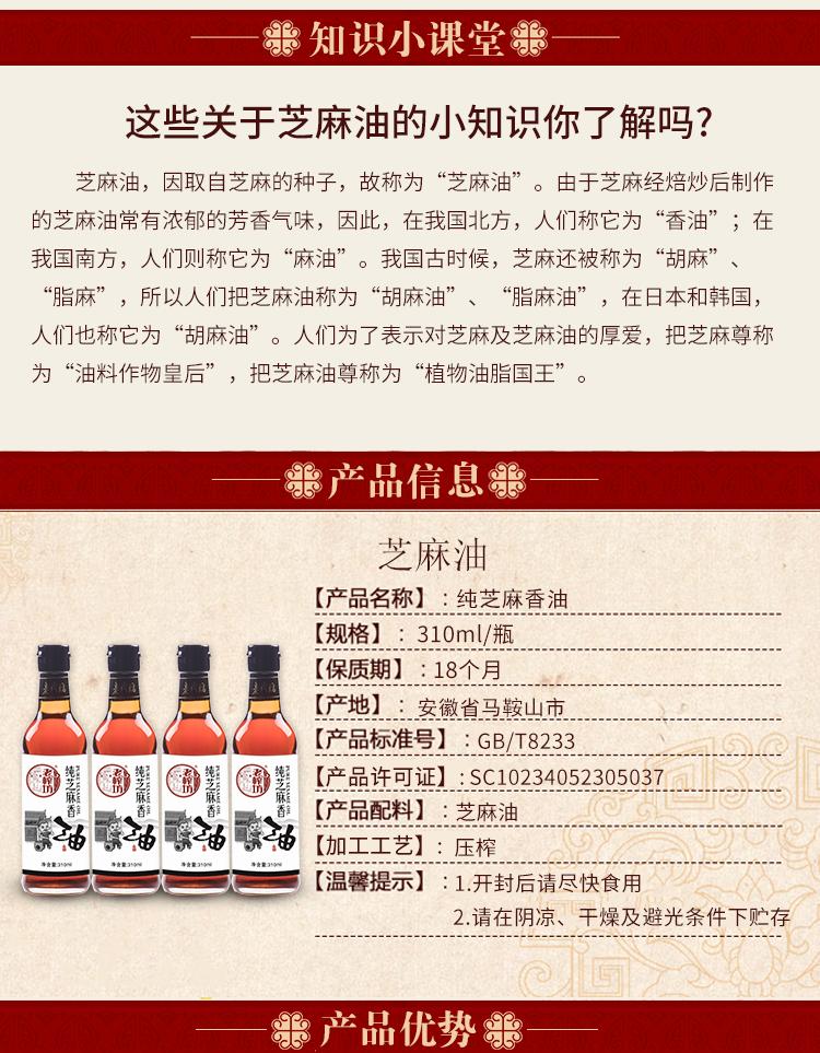 老榨坊 純芝麻香油(圖2)