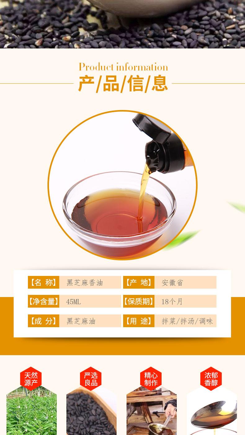 老榨坊 黑芝麻香油(圖2)