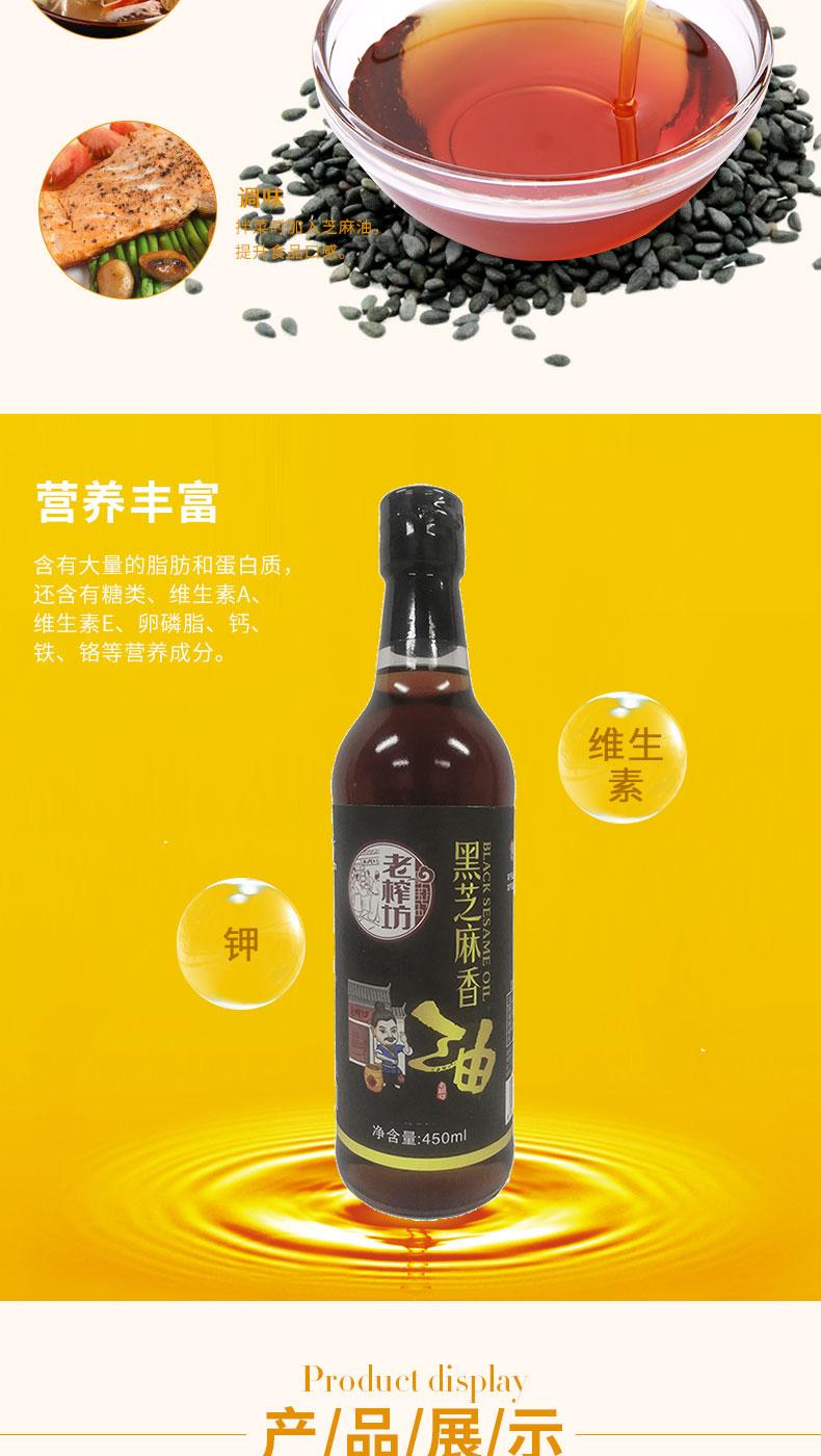 老榨坊 黑芝麻香油(圖4)
