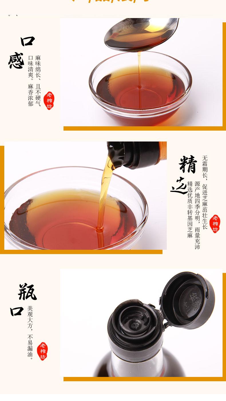 老榨坊 黑芝麻香油(圖5)