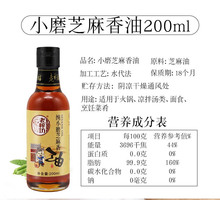 老榨坊 純小磨香油(圖2)